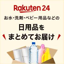 Rakuten24