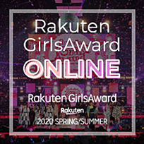 Rakuten GirlsAward ONLINE 2020 S/S 期間限定公式オンラインサイト