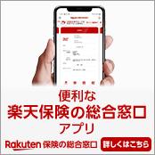 便利な楽天保険の総合窓口アプリが登場
