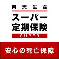 楽天生命 スーパー定期保険 安心の死亡保障