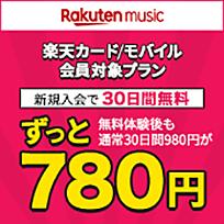 【楽天ミュージック】星野源 配信スタート!その他5,500万曲以上が聴き放題!