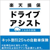 楽天損保 ドライブアシスト ネット割引22%の自動車保険