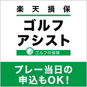 楽天損保 ゴルフアシスト プレー当日の申込もOK!