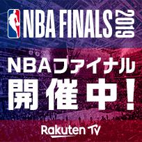 NBAをみるならRakuten TVで