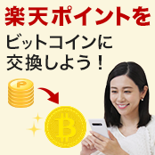 楽天ポイントを仮想通貨に交換しよう!