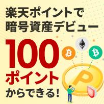 楽天スーパーポイントを仮想通貨に交換しよう!